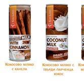 Koh Libre кокосови млека за пиене